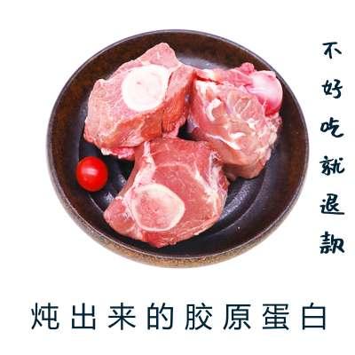 博华三零富硒大棒骨3斤/份