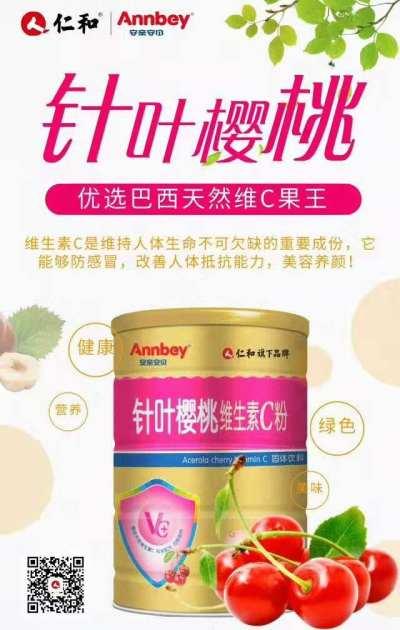 仁和针叶樱桃维生素C粉 巴西进口VC果王