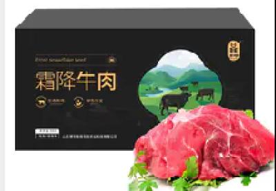 霜降牛肉礼盒(控股烘焙坊仓)