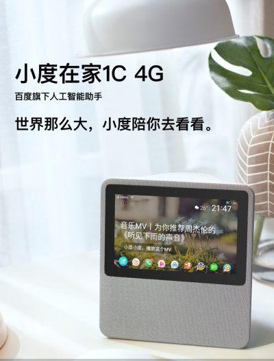 小度 在家1C 4G版全网通 智能音箱WiFi内置电池版 支持SIM卡触屏版 视频通话 小度在家1C4G版