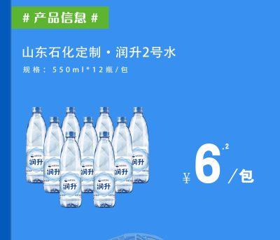 山东石化定制-润生水2号550ml*12/包