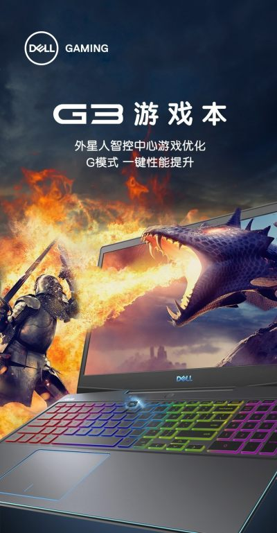 戴尔G3-3590高性能游戏笔记本电脑i7-9750H 8G内存128G固态+1T硬盘GTX1650 4G独显15.6