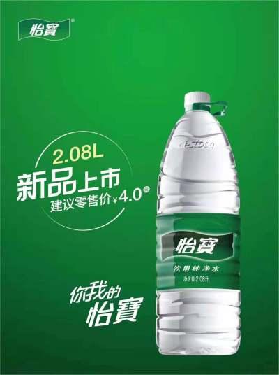 怡宝纯净水2080ml 8瓶/包