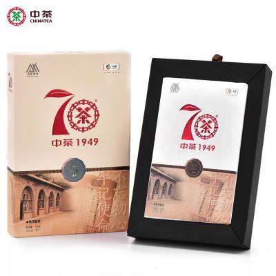 【第二件半价】中茶70周年纪念手筑黑砖茶700g*2盒