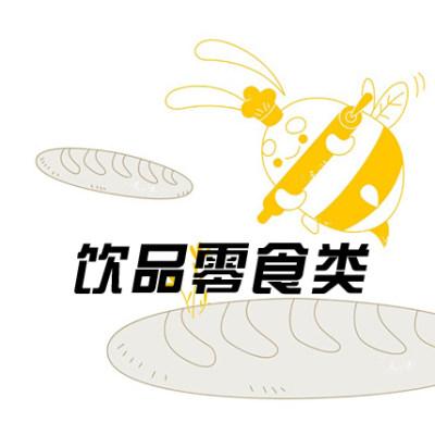 【韵味达】饮品零食类(内部领用)
