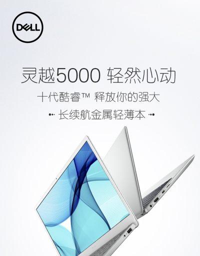 戴尔成就5391 13.3英寸十代酷睿窄边框高清商务办公超轻薄笔记本十代i7-10510U2G显卡8GB内存512G固态