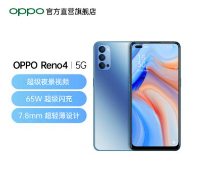 OPPO Reno4 双模5G 超级夜景视频超防抖 65W超级闪充 游戏拍照视频手机