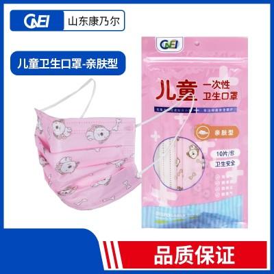 一次性儿童卫生口罩(亲肤型)