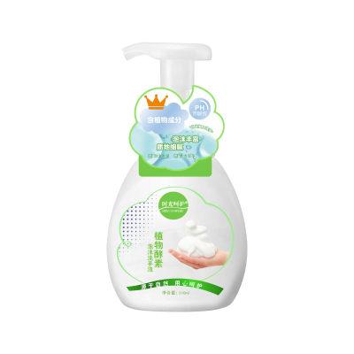 植物酵素泡沫洗手液