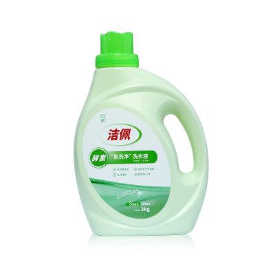 洁佩酵素洗衣液
