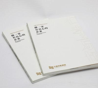 京博文化手册