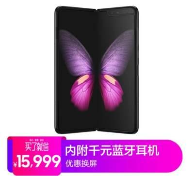 三星 SAMSUNG Galaxy Fold 折叠屏 12GB+512GB三星 SAMSUNG Galaxy