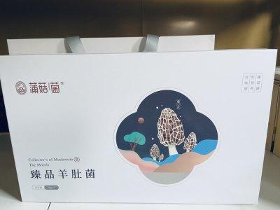 羊肚菌礼盒 (内部结算)