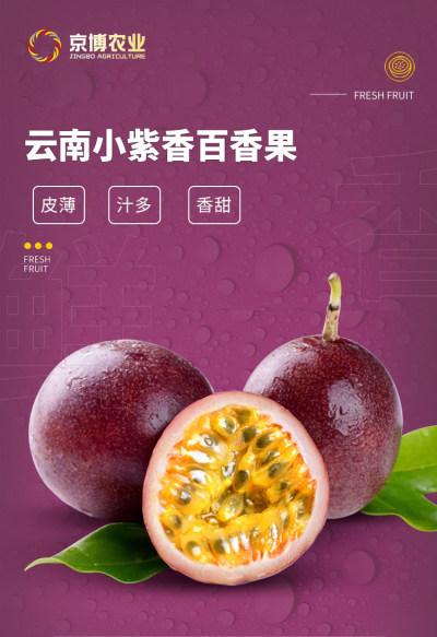 云南紫皮百香果新鲜热带水果当季西番莲大鸡蛋果包邮