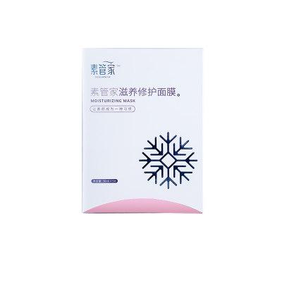 素管家滋养修护面膜