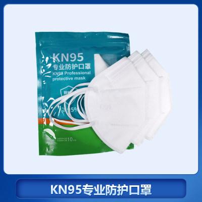 KN95专业防护口罩