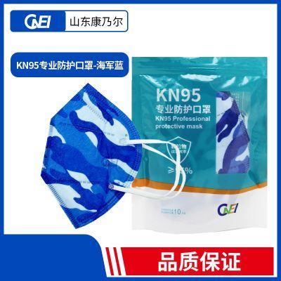 KN95专业防护口罩(海军蓝)
