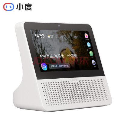 小度智能屏 Air 触屏智能音箱 蓝牙音箱 音响 影音娱乐 智能闹钟 智能家居中控 小度在家 白