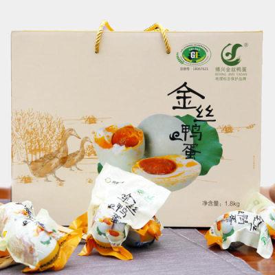 【博华专场】金丝咸鸭蛋礼盒 30枚