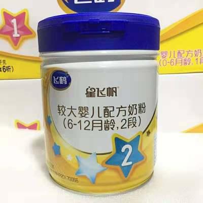 京博职场妈妈班专属新客凭出生证明买一送一罐300克飞鹤星飞帆奶粉2段700g6-12个月宝宝较大婴幼儿配方牛奶罐装