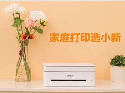 联想(Lenovo)小新M7268W激光A4打印复印扫描多功能一体机