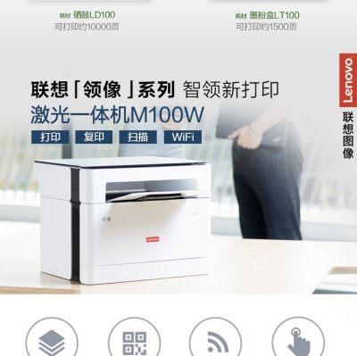 联想M100W A4黑白激光多功能一体机(打印 复印 彩色扫描)激光三合一(USB+WiFi无线打印)