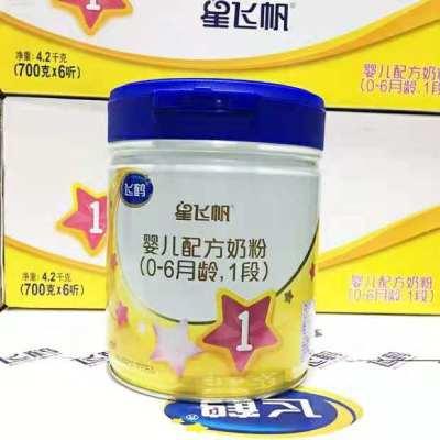 新客凭出生证明买一送300克一罐飞鹤奶粉星飞帆1段婴儿配方奶牛奶粉700g罐大听桶新包装