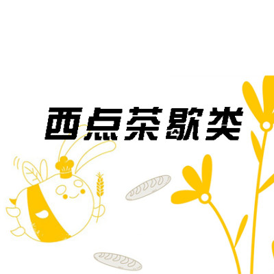 【韵味达】西点茶歇类(控股烘焙坊仓)