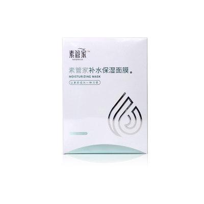 素管家补水保湿面膜(素管家护肤生活馆)