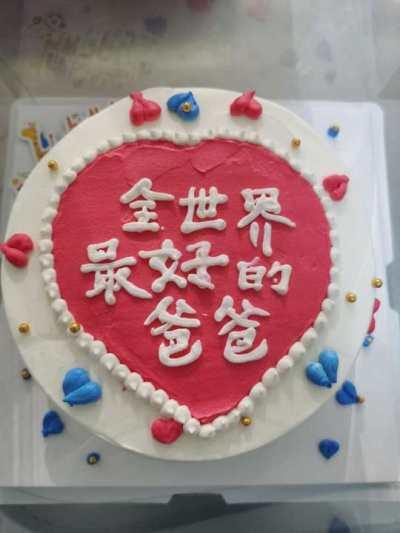 【韵味达】8寸生日蛋糕 (只限博兴区域)