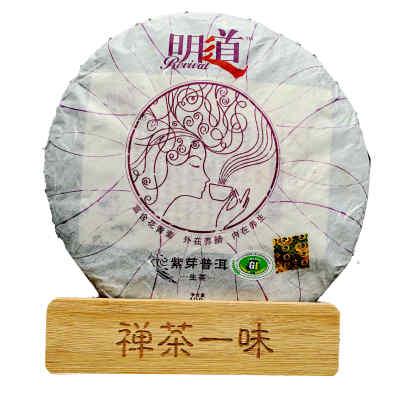 茶马史诗明道紫芽生茶