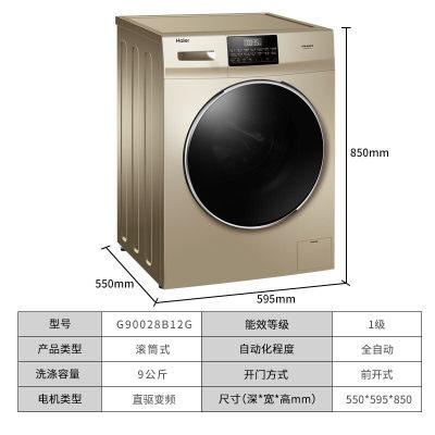 海尔洗衣机G90028B12G(直驱动)