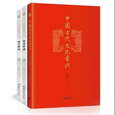 (三本装)《中国古代文化常识+语文讲话+诗词格律》   中国当代语言学奠基者王力教授主持、召集众多专家共同编写,了解中国