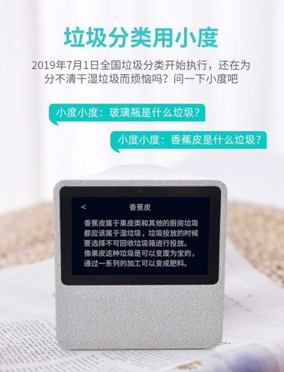 小度 在家1C智能音箱 百度人工AI语音遥控触屏无线WIFI蓝牙音响视频通话 小度在家1C(经典灰)
