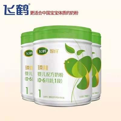 新客凭出生证明买一送一飞鹤奶粉智纯臻稚幼儿配方有机奶粉1段(0-6个月)700g罐装