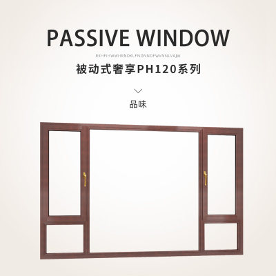 极泰栗木实木窗奢享PH120系列