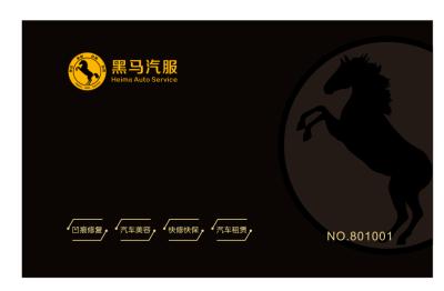 黑马汽服储值卡(可以自定义金额,内部结算执行95折)
